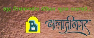 Balajinagar