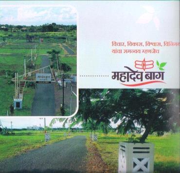 Mahadev Bag